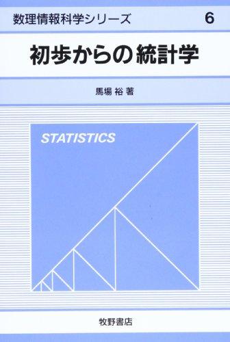 初歩からの統計学 (数理情報科学シリーズ)の詳細を見る