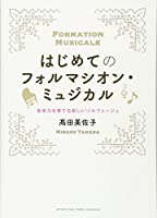 はじめてのフォルマシオン・ミュジカル ~音楽力を育てる新しいソルフェージュ~
