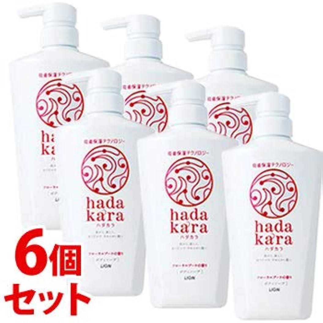 《セット販売》 ライオン ハダカラ hadakara ボディソープ フローラルブーケの香り 本体 (500mL)×6個セット