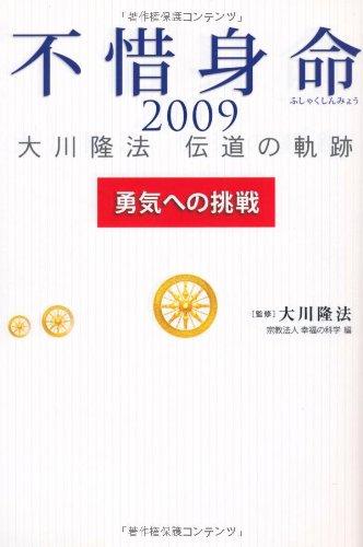 不惜身命 勇気への挑戦―大川隆法伝道の軌跡〈2009〉 (OR books)の詳細を見る