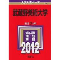 武蔵野美術大学 (2012年版 大学入試シリーズ)