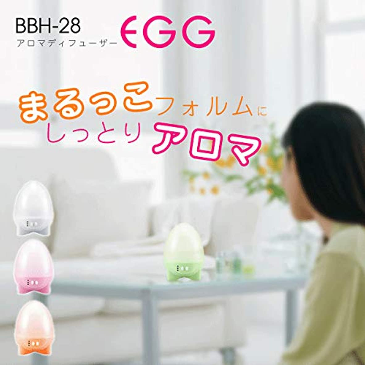 修正かわす処理するPRISMATE(プリズメイト)アロマディフューザー Egg BBH-28 [在庫有]