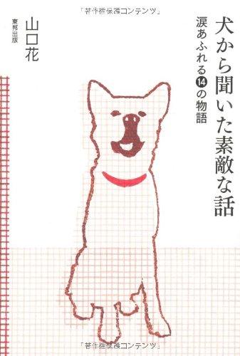 犬から聞いた素敵な話 涙あふれる14の物語 / 山口 花