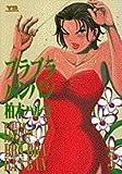 ブラブラバンバン 3 (ヤングサンデーコミックス)