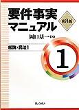 要件事実マニュアル 第1巻(第3版)総論・民法1