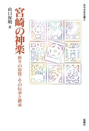 宮崎の神楽―祈りの原質・その伝承と継承 (みやざき文庫 2) (みやざき文庫 (2))