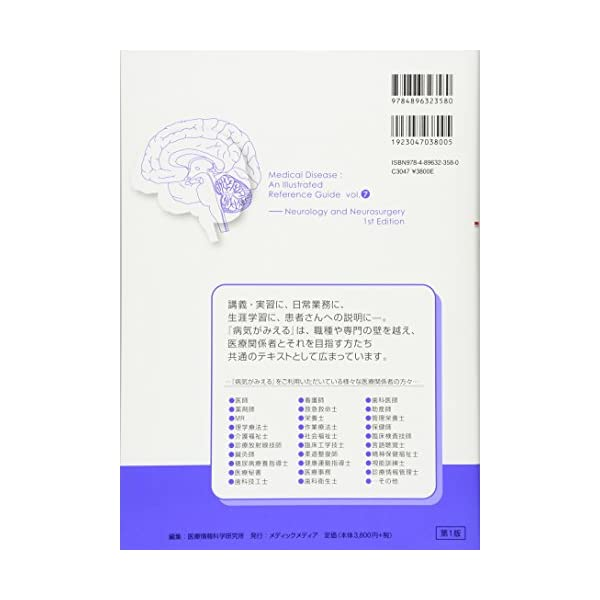 病気がみえる 〈vol.7〉 脳・神経 (Me...の紹介画像2