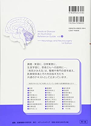 病気がみえる 〈vol.7〉 脳・神経 (Medical Disease:An Illustrated Reference)