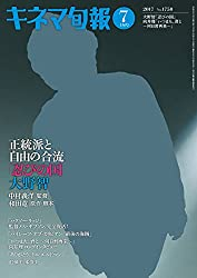 キネマ旬報 2017年7月上旬号 No.1750