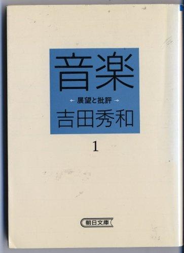 音楽―展望と批評〈1〉 (朝日文庫)の詳細を見る