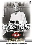 塩田剛三 最後の指導 vol.1 合気道養神館黒帯研修会の記録[SPD-8221][DVD]