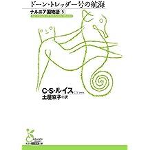 ナルニア国物語5 ドーン・トレッダー号の航海 (光文社古典新訳文庫)
