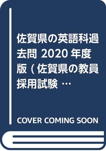 佐賀県の英語科過去問 2020年度版 (佐賀県の教員採用試験「過去問」シリーズ)
