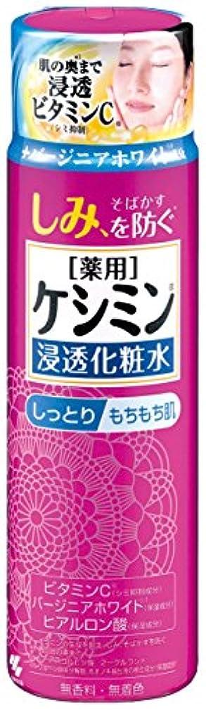 指定社会科序文ケシミン浸透化粧水 しっとりもちもち シミを防ぐ 160ml 【医薬部外品】