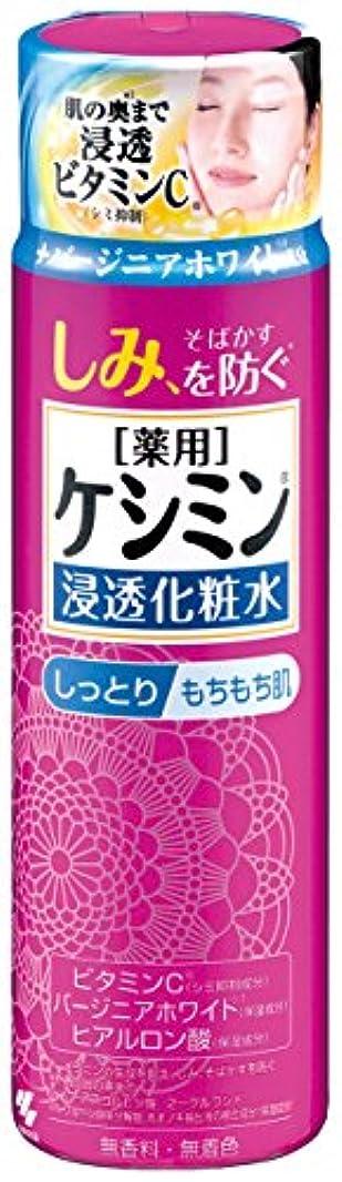 負佐賀漁師ケシミン浸透化粧水 しっとりもちもち シミを防ぐ 160ml 【医薬部外品】