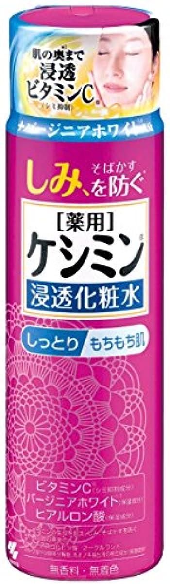 義務贅沢発動機ケシミン浸透化粧水 しっとりもちもち シミを防ぐ 160ml 【医薬部外品】