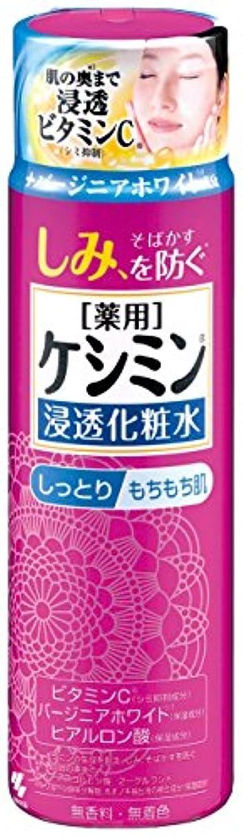 液体子供時代アラートケシミン浸透化粧水 しっとりもちもち シミを防ぐ 160ml 【医薬部外品】