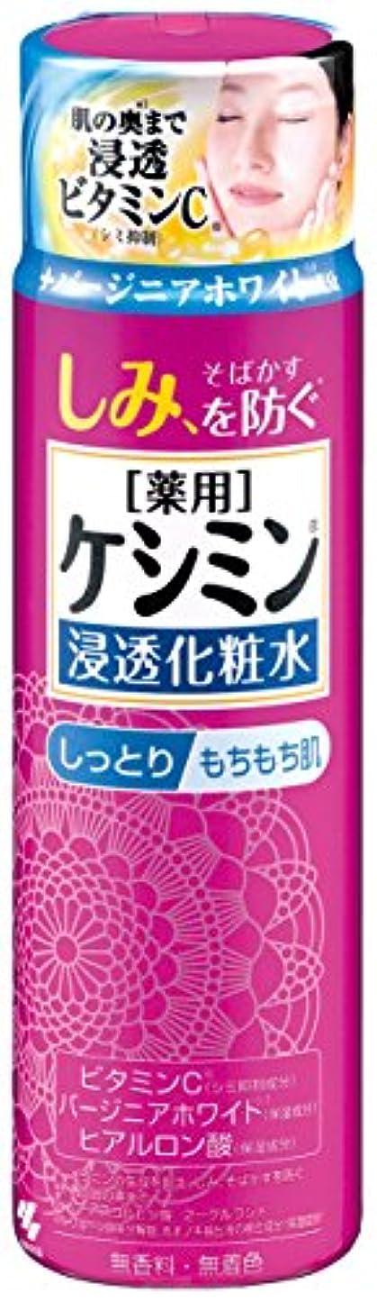食い違いブロック到着するケシミン浸透化粧水 しっとりもちもち シミを防ぐ 160ml 【医薬部外品】