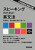 大学受験4技能対策スピーキングのための英文法―MP3 CDーROM付き