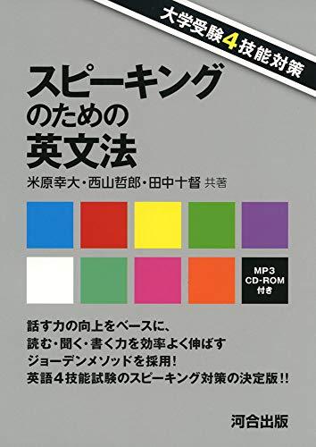 大学受験4技能対策スピーキングのための英文法—MP3 CDーROM付き