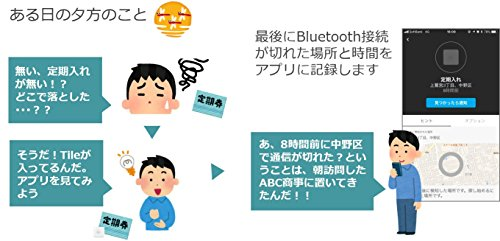 『Tile Mate 3個入りお得パック 紛失防止トラッカー/タグ 探し物を音で探せる 【日本正規代理店品】(1年保証付)』の7枚目の画像