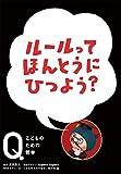ルールって ほんとうにひつよう? (NHK Eテレ「Q―こどものための哲学」)
