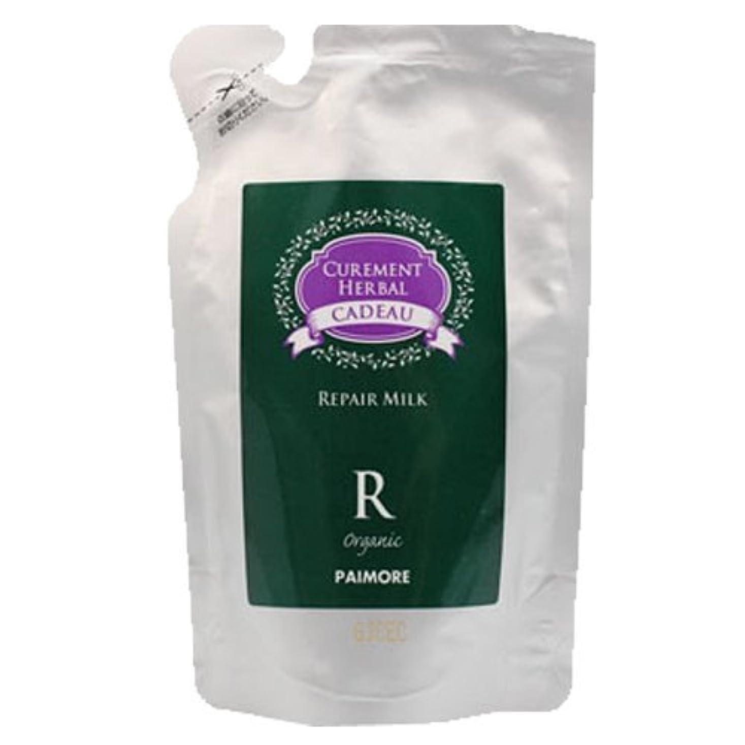 時々時々クレア影のあるパイモア キャドゥ リペアミルク(レフィルタイプ) 100g