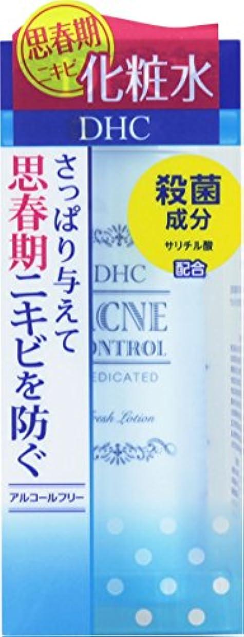 コミット砂麻痺させるDHC 薬用アクネコントロールフレッシュローション 160mL