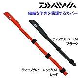 ダイワ(Daiwa) ティップカバーロング (A) ブラック 037914