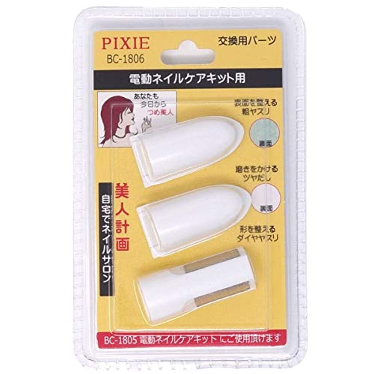 新しい意味の配列威する爪美人 電動ネイルケアキット用 交換パーツセット PIXIE BC-1807