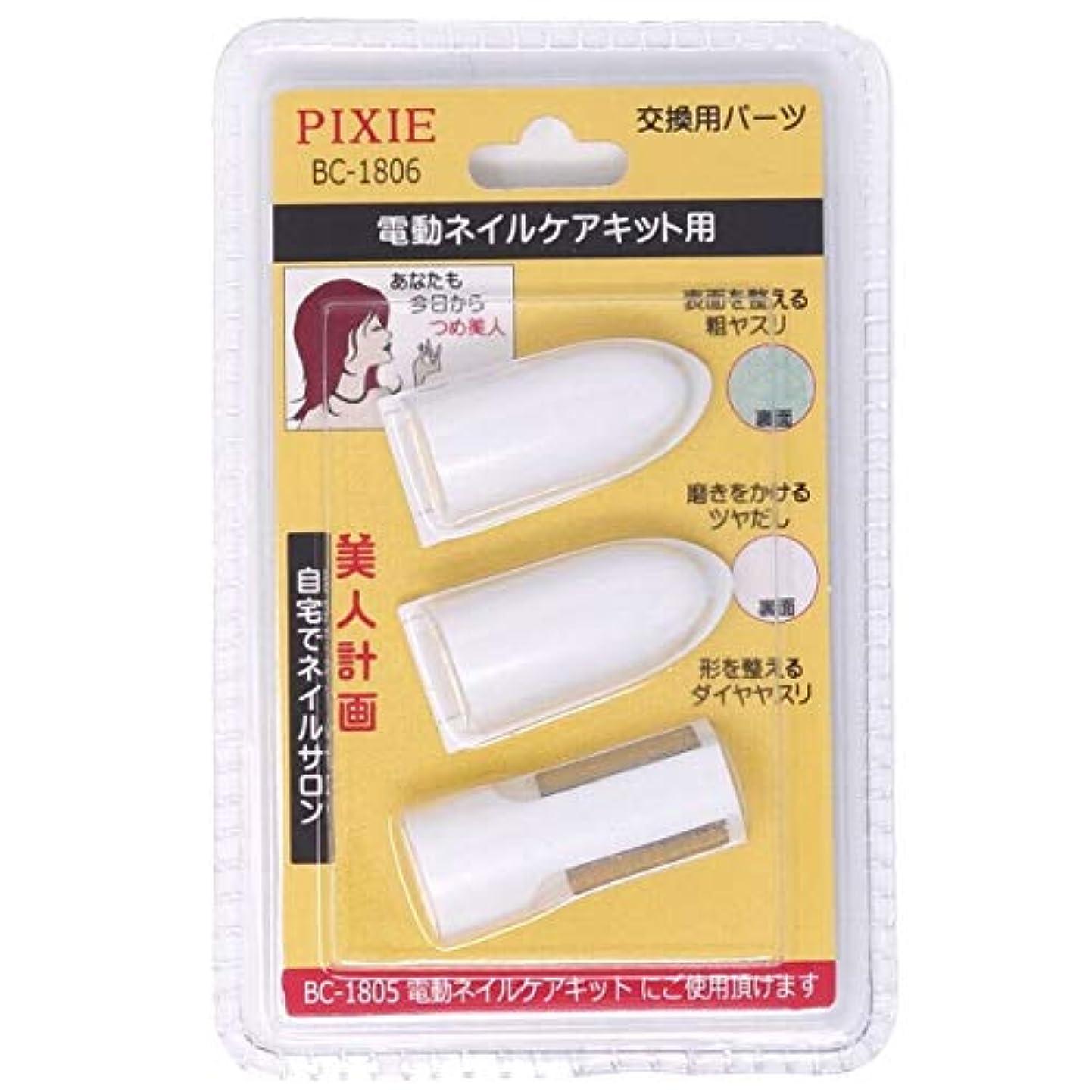 全国がっかりした水爪美人 電動ネイルケアキット用 交換パーツセット PIXIE BC-1807