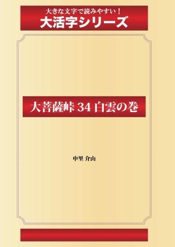 大菩薩峠 34 白雲の巻(ゴマブックス大活字シリーズ)
