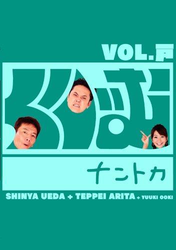 くりぃむナントカ vol.戸 [DVD]