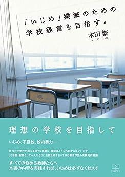 [木田 繁]の「いじめ」撲滅のための学校経営を目指す。 (22世紀アート)