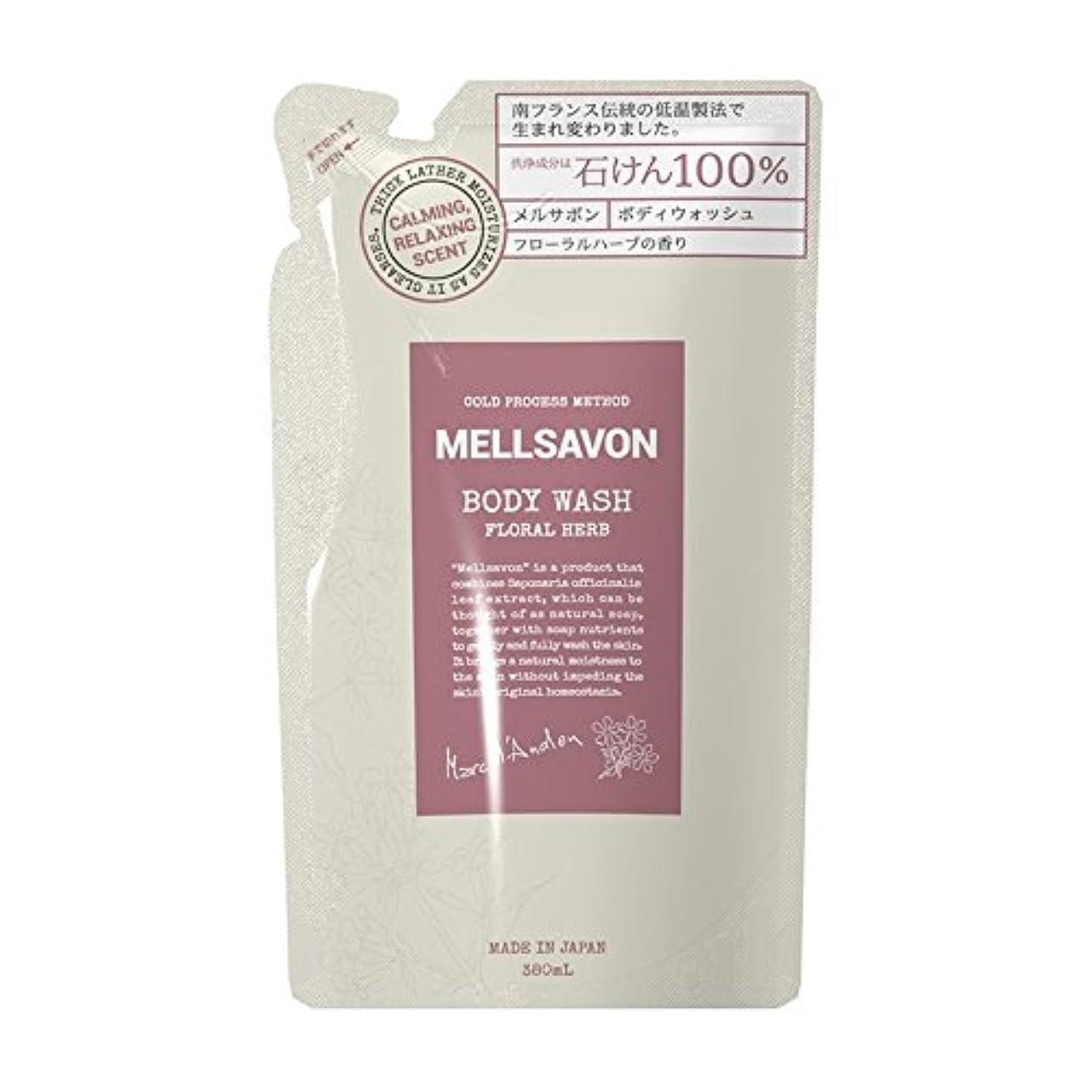 MELLSAVON(メルサボン) ボディウォッシュ フローラルハーブ 〈詰替〉 (380mL)