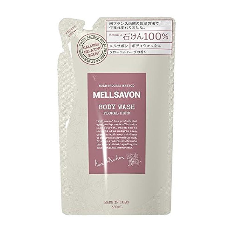 価値のない汚物疫病Mellsavon(メルサボン) メルサボン ボディウォッシュ フローラルハーブ 詰替 380mL ボディソープ