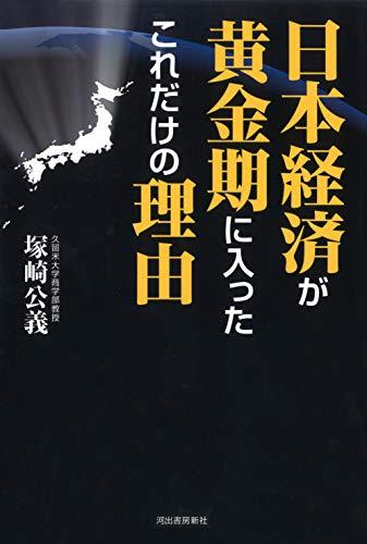 日本経済が黄金期に入ったこれだけの理由