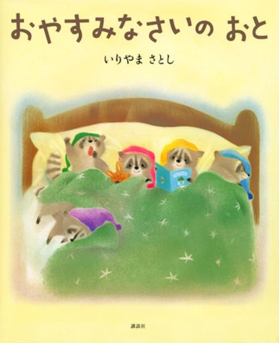 おやすみなさいの おと (講談社の創作絵本)