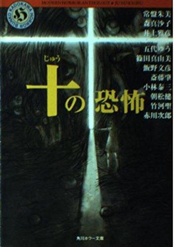十の恐怖 (角川ホラー文庫)の詳細を見る
