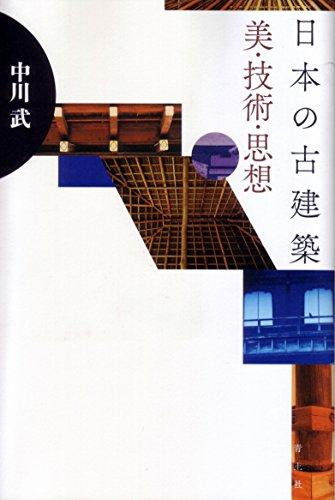 日本の古建築 美・技術・思想の詳細を見る