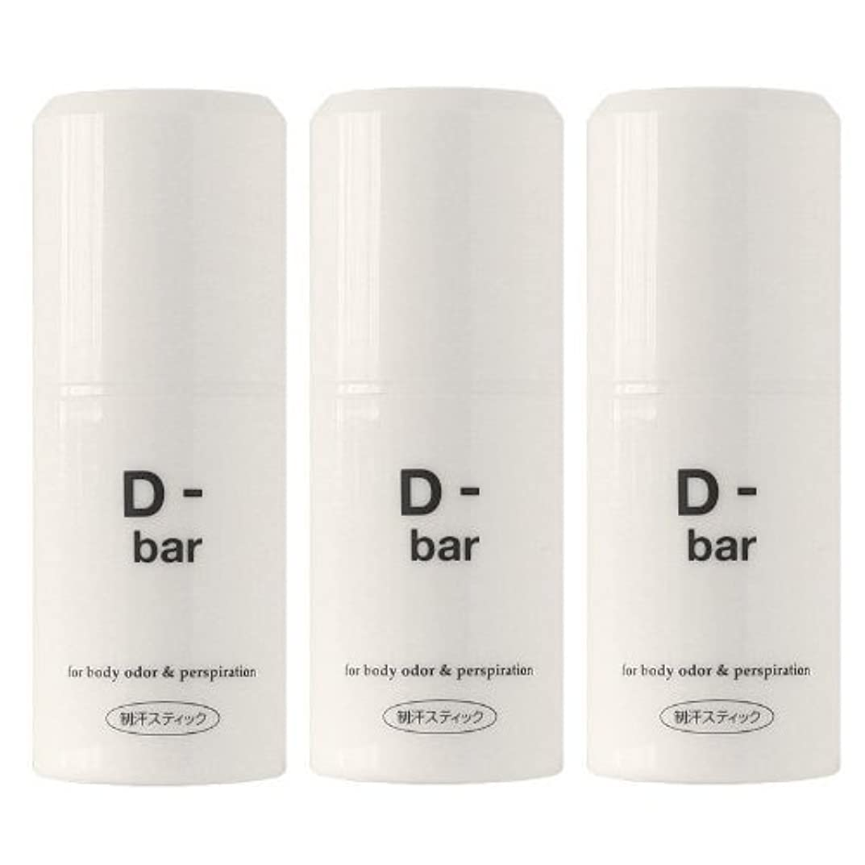 無一文スムーズに最も遠いディーバー(D-bar) 3本セット