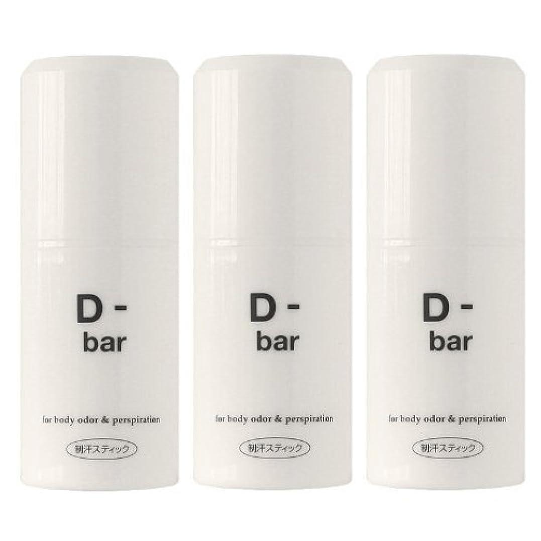 ディーバー(D-bar) 3本セット