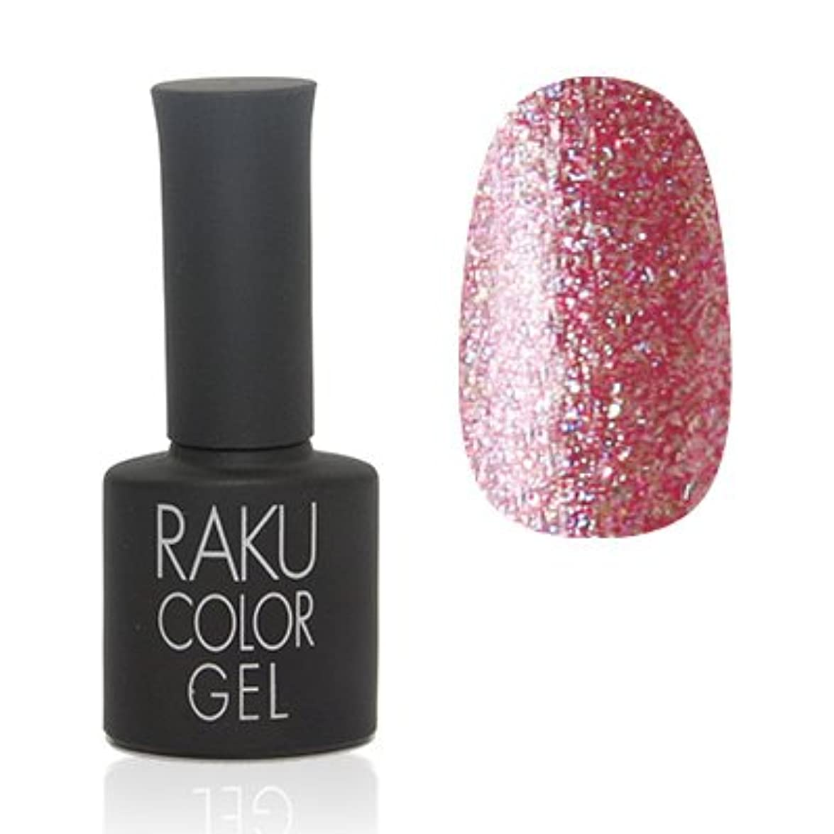どこにも振る舞うワゴンラク カラージェル(44-ピンクダイヤモンド)8g 今話題のラクジェル 素早く仕上カラージェル 抜群の発色とツヤ 国産ポリッシュタイプ オールインワン ワンステップジェルネイル RAKU COLOR GEL #44