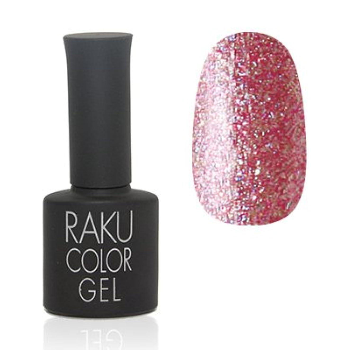 溶けたところでフォーマットラク カラージェル(44-ピンクダイヤモンド)8g 今話題のラクジェル 素早く仕上カラージェル 抜群の発色とツヤ 国産ポリッシュタイプ オールインワン ワンステップジェルネイル RAKU COLOR GEL #44