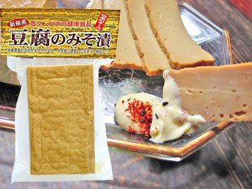 豆腐の味噌漬け(ナチュラルチーズ感覚) 5袋セット