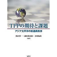 TPPの期待と課題
