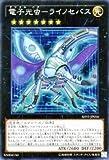 遊戯王 電子光虫-ライノセバス(スーパーレア) シャイニング・ビクトリーズ (SHVI) シングルカード SHVI-JP056-SR