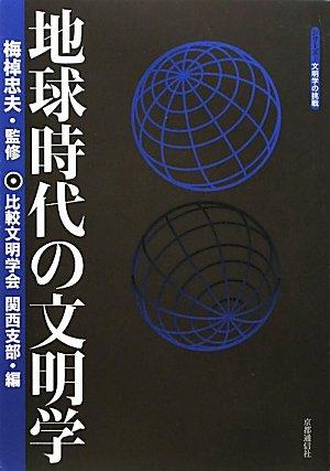 地球時代の文明学 (シリーズ文明学の挑戦)