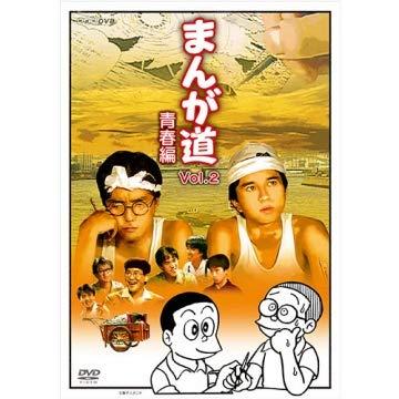 まんが道 青春編 DVD 全2枚【NHKスクエア 限定商品】