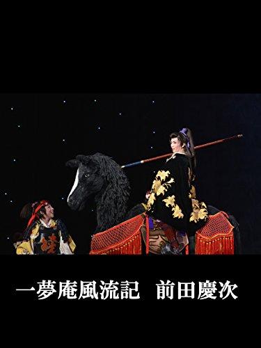 一夢庵風流記 前田慶次('14年雪組・東京・千秋楽) 雪組 東京宝塚劇場